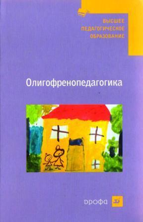 Методика Преподавания Математики Учебник